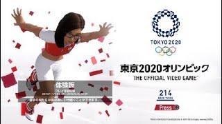 [ PS4 ] 東京2020オリンピック 体験版 ハードル
