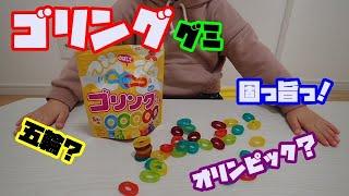 【オリンピック】ゴリンググミを食べてみた!