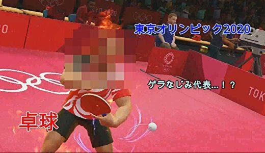 【オリンピック】キャラが個性的過ぎる東京オリンピックが面白すぎたww