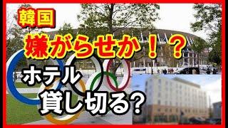 【韓国】オリンピックの期間中、放射能から守るため専属調理師とホテルを貸し切る!