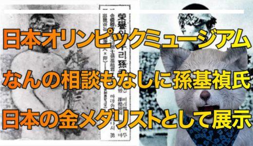 【韓国】日本オリンピックミュージアム、なんの相談もなしに孫基禎氏(ソン・キジョン)を日本の金メダリストとして展示
