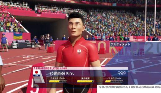 【東京2020オリンピック】桐生祥秀と100m走でガチ勝負してみた
