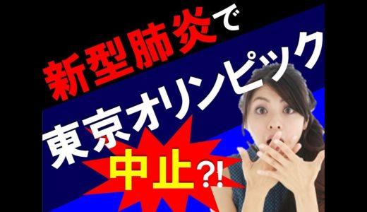 新型肺炎と東京オリンピック