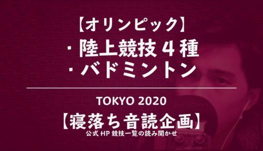 【寝落ち音読】TOKYO2020オリンピック陸上競技4種、バドミントンについて小声でゆっくり読み聞かせ