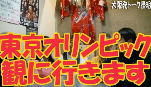 『東京オリンピックのチケット当りました!!! 東京オリンピックを観に行きます!!!』#866