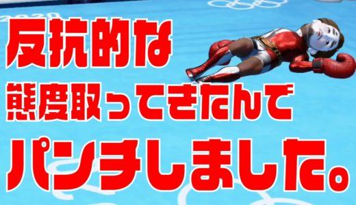 東京2020オリンピック - こうなりたくないでしょ⁇ Part.4【実況】