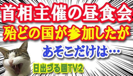 安倍首相が東京オリンピックの成功の為に各国の駐日大使を昼食会に招待した結果…!【日出づる国TV2】