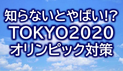 知らないとヤバイ!?TOKYO2020オリンピック期間中のTDM(交通需要マネジメント)人と物の移動に注意!転売やヤフオク、Uber Eatsやっている方は影響あり!?