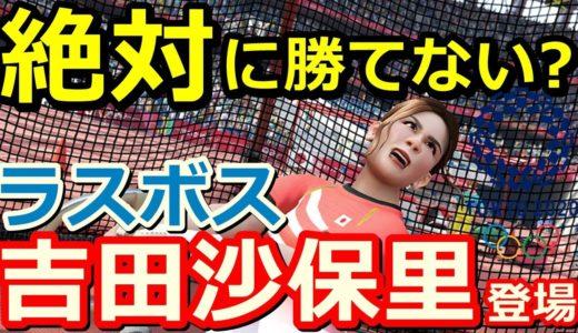 【東京2020オリンピック】新年1発目は吉田沙保里さんと五番勝負!!チート級の強さにウラさんハタくんは勝てるのか!?