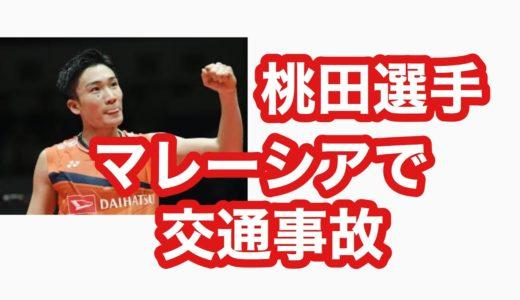バドミントン界の至宝、世界ランキング1位で東京オリンピック金メダル候補筆頭の桃田賢斗選手が試合のため滞在していたマレーシアのクアラルンプールにて交通事故被害にあった