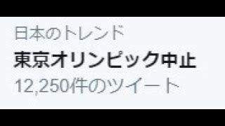 東京オリンピック中止ということは日本は...