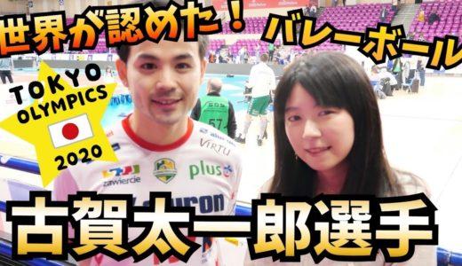【オリンピック代表選手候補】古賀太一郎選手に会ってきた!【バレーボール】