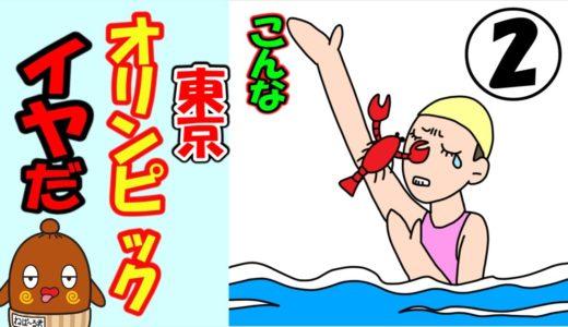 【こんな東京オリンピック はイヤだ②】ねば〜る君のねばねばTV 【お笑い】