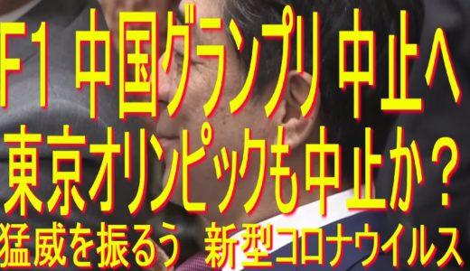 F1 中国グランプリ 中止へ 東京オリンピックも中止検討か?猛威を振るう新型コロナウイルス