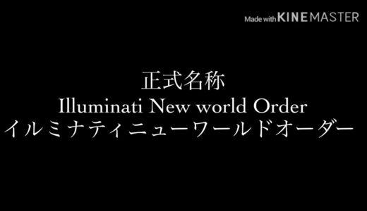 【Illuminati card】新予言 pv #ニューワールドオーダー#2020#東京オリンピック#武漢#中国#illuminati#関暁夫#新型コロナウイルス#都市伝説#予言#イルミナティカード