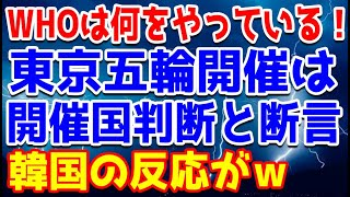 🤭WHOが東京オリンピックは開催国判断と言及で韓国の反応がw