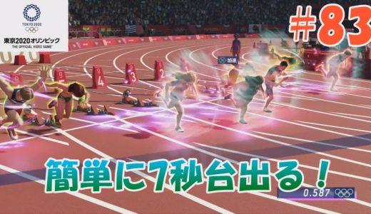 【東京2020オリンピック】バージョンアップで誰でも7秒台‼更に100mで熾烈な争いが! #83