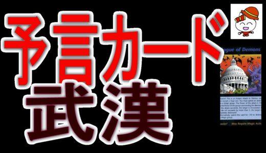 イルミナティカードは知っていた? 武漢騒動 東京オリンピックは中止?