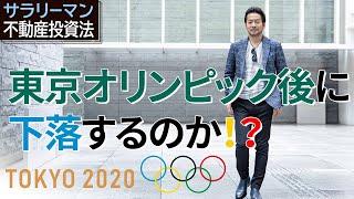 【不動産投資】東京オリンピック後に下落するのか!? // サラリーマン不動産投資法