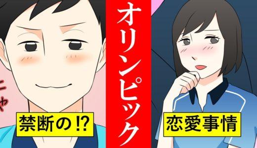 オリンピック村で起こる恋愛事情とは!?