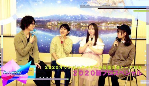 2020オリンピックイヤーの芸能活動トーク初春 RAY PRO TV