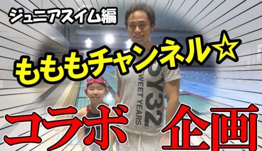 水泳アテネオリンピック日本代表が子どもYouTuberとコラボ企画