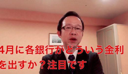 【金利予想】2020年4月住宅ローン金利は東京オリンピック延期でどうなる?