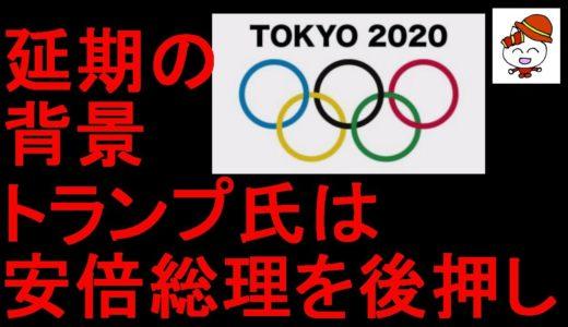 東京オリンピック延期の背景にあるものとは? 実は最高のタイミングがやってくる!