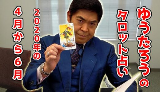 ゆうたろうのタロット占い/4月から6月にかけて【オリンピックはどうなる!?コロナは!?】
