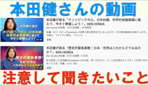本田健さんのオリンピック中止、日本封鎖などの話。注意したい点3つ、好奇心を引き出す「意図的な質問」の話。ロックダウンを読み違えないように
