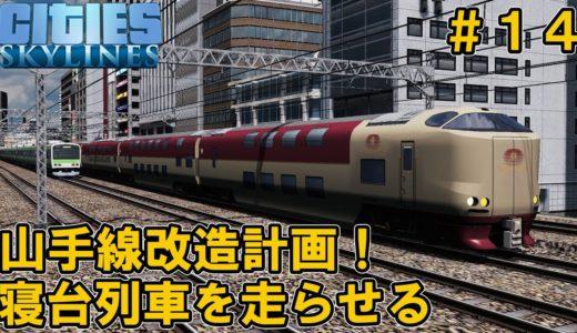 #14 オリンピック用?移動型ビジネスホテル計画【Cities:Skylines ゆっくり実況 鉄道 Tokyo Japan City 】