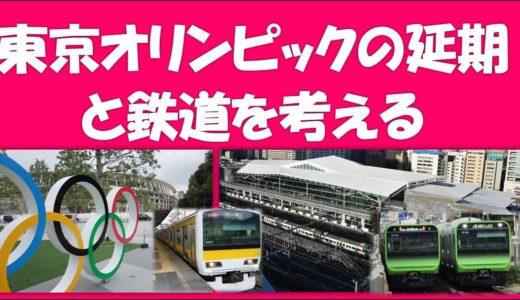 東京オリンピックの延期と鉄道を考える