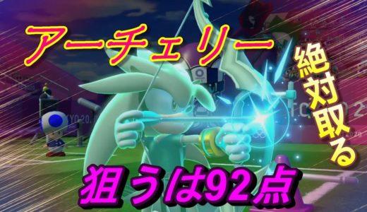 【アーチェリー】マリオ&ソニック東京2020オリンピック 目指せ100位!コツを掴めばこっちのものだ