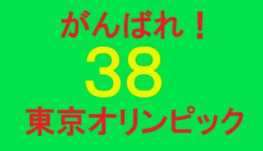 東京オリンピック記念貯金 500円×100回 (38/100)