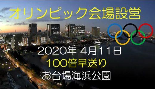 お台場海浜公園 オリンピック会場設営 2020年 4月11日(100倍)