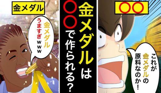 【漫画】実は五輪の金メダルは金で作られていないらしい【雑学漫画】