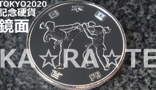 東京オリンピック記念硬貨磨き 鏡面仕上げ Tokyo 2020 Olympics commemorative coins