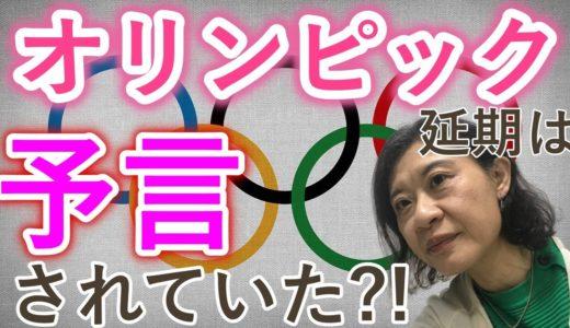 オリンピック延期は予言されていた!?〜予言との付き合い方〜