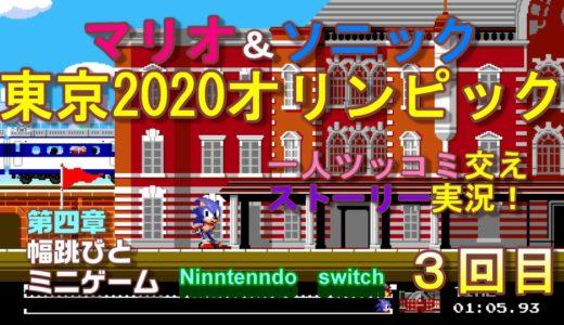 【マリオ&ソニック AT 東京2020オリンピック】このゲームのストーリーモードをツッコミ交え実況プレイ。今回3回目で第四章(幅跳びとミニゲーム)をプレイ。割と苦手・・・