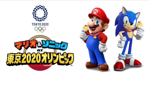マリオ&ソニックAT東京2020オリンピック