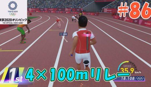 【東京2020オリンピック】バトンパスが重要!新種目4×100mリレー来たっ!! #86
