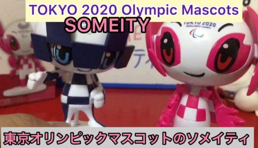 ありちんチャンネル 東京オリンピックマスコットのソメイティのプラモデル TOKYO 2020 Mascot Someity Plamodel