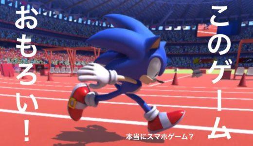 (ソニックAT東京2020オリンピック)がおもろい