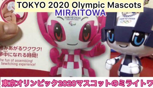 ありちんチャンネル 東京オリンピックマスコットのミライトワのプラモデル TOKYO 2020 Mascot Miraitowa Plamodel
