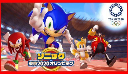 【ソニック AT 東京2020オリンピック】オリンピック競技を体験できる無料スマホゲームが面白過ぎる!!