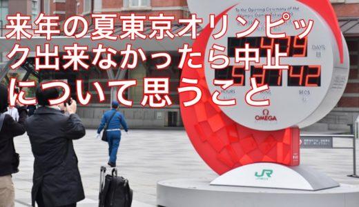 21年の夏に東京オリンピック出来なかったら中止について思うこと