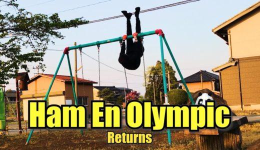 【祝】ハム園オリンピック リターンズ ~帰ってきた もーる君~