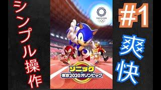 ソニック AT 東京2020オリンピック#1 シンプルで好き!!