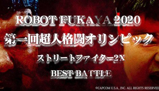 『超人格闘ゲームオリンピックin深谷ロボット セレクションベストバウトSF2X編』 | NOモーション。のゲームラボ