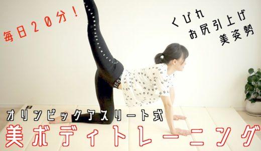 オリンピックアスリート式「美ボディトレーニング」【リエトレ】